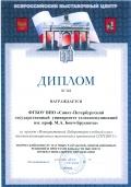 Диплом СПбГУТ СОТСБИ-У